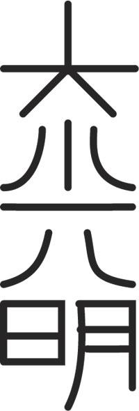 Daikomyo